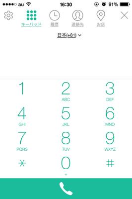 携帯料金節約したいなら通話料が安いLINE電話がお得!
