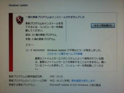 2015年4月 windows update 5つ失敗したけど無事生還。