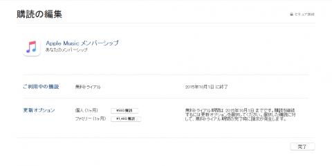 iOS8.4 AppleMusic PCから自動課金を解約する方法