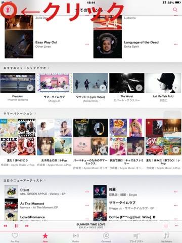 iOS8.4 Apple MUSICレビュー 料金の自動更新をOFFにする方法
