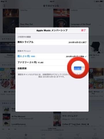 Apple Music料金の自動更新をしないで3ヵ月後にとりあえず解約する方法