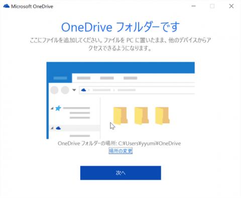 OneDriveの保存先をDドライブに入れたSDカードに変更する方法