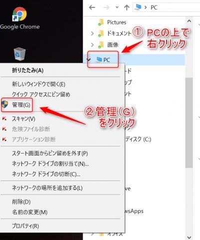 Windows10のGoogleChromeのタッチキーボードを消したい時の対策、手順参考画像