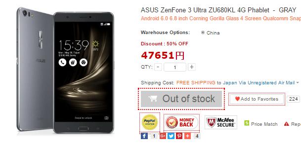 ASUS ZenFone 3 Ultra ZU680KL 購入サイト参考画像