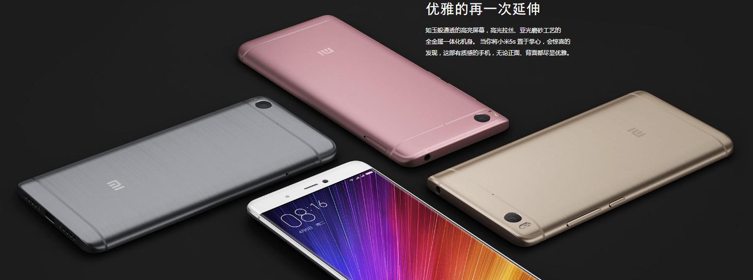 Xiaomi Mi 5S 見た目の参考写真