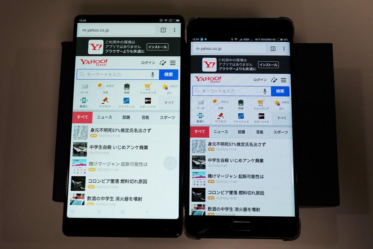 Xiaomi mi mix と Xiaomi mi note 2のディスプレイの比較参考画像