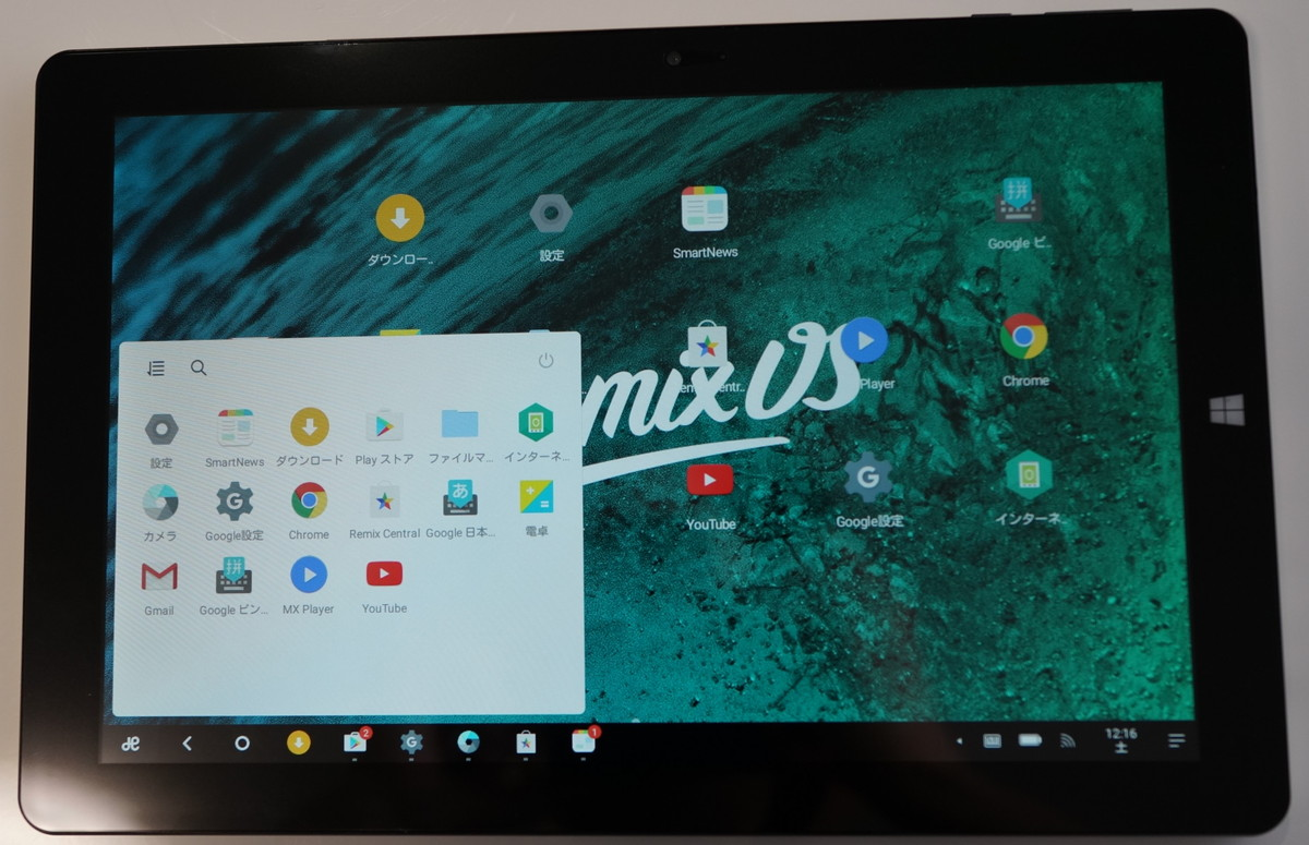 Onda OBook10 レビュー Windows10 + Remix 2.0 デュアルOSの使い心地 参考画像