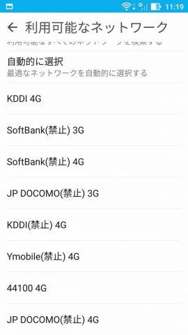 Zenfone 3 ZE552KL の対応周波数BANDについての説明参考画像