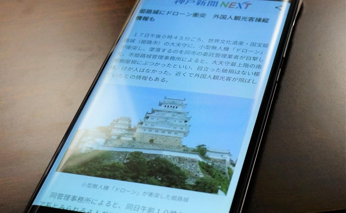 Xiaomi Mi Note 2 エッジの部分の文字の見やすさ詳細参考画像