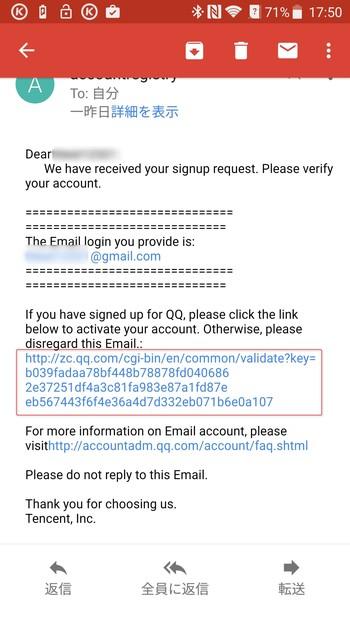 QQアカウント作成方法