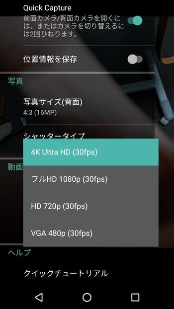 Lenovo Moto Z Play レビュー 動画のクオリティー参考画像