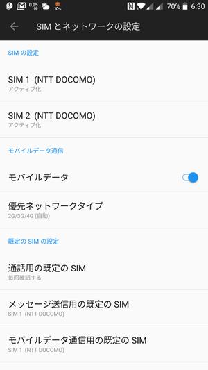 OnePlus 5 の対応BAND周波数 AUとDOCOMOの同時待ち受けについてテスト結果参考画像