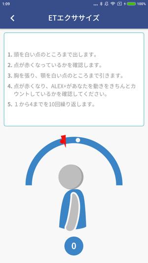 ALEX Plusのアプリの使い方説明参考画像