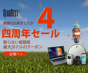 【タブレットプレゼント】GearBest創立4周年セール【本日のフラッシュセールはVernee Mix 2スマホ$89.44】