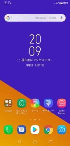 Screenshot_20180611-200932