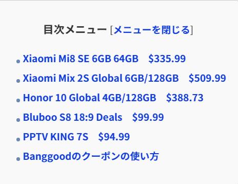 スマホクーポン特集! Xiaomi Mi8 SE / Xiaomi Mix 2S Global / Honor 10 Global 4GB/128GB / Bluboo S8 / PPTV KING 7S