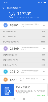 Screenshot_2018-10-21-21-37-54-364_com.antutu.ABenchMark