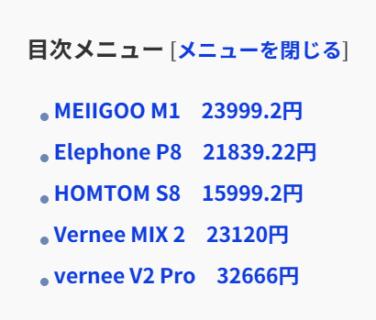 Amazonで購入できるスマホの割引クーポン【MEIIGOO M1 23999円、Elephone P8 21839円、HOMTOM S8 15999円、Vernee MIX 2 23120円、vernee V2 Pro 32666円】