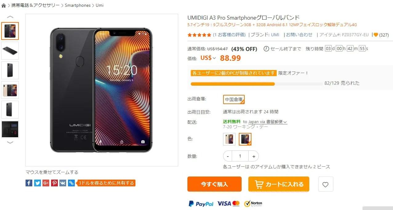UMIDIGI A3 Pro 購入最安値と割引クーポン