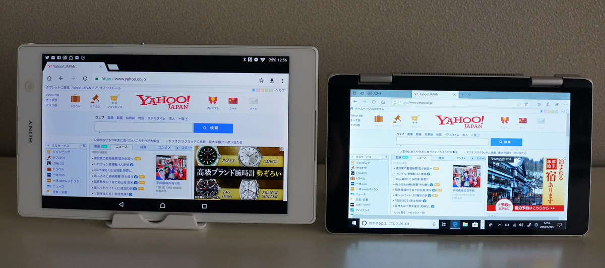 One Netbook One Mix 2S フォトレビュー