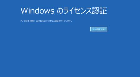 windowsの認証をしてくださいと出てくる時の対策