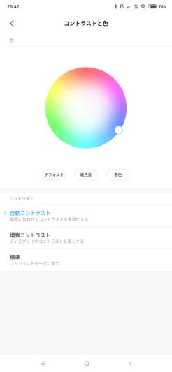 Screenshot_2019-01-19-20-42-03-904_com.android.settings