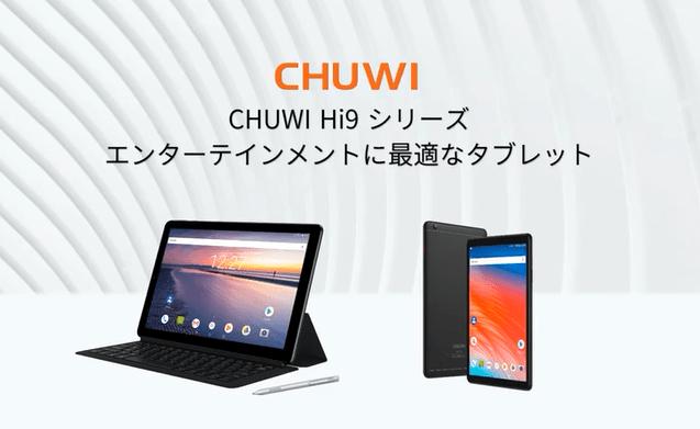 CHUWI Hi9 Plus&Hi9 Pro