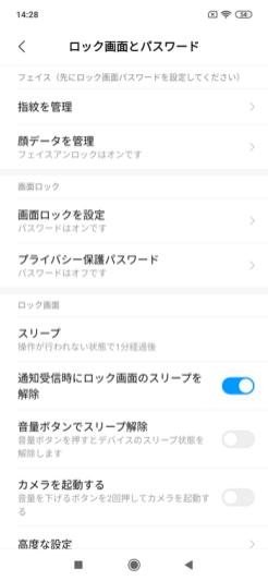 Screenshot_2019-04-17-14-28-16-407_com.android.settings