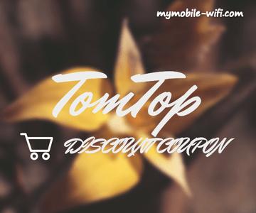 TOMTOPのクーポン&セール情報【2020年6月1日更新】