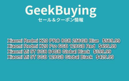Geekbuyingに今話題のXiaomi Redmi K20 ProとXiaomi Mi 9Tの割引クーポン($399.99より)が追加になりました!