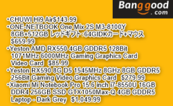 BanggoodにCHUWI Hi9 Air $143.99・ONE-NETBOOK One Mix 2S $659.99・Yeston AMD RX550 Graphics Card $85.99・Yeston RX590 Graphics Card $279.99・Xiaomi Mi Notebook Pro $1,049.99のクーポンが追加になりました!