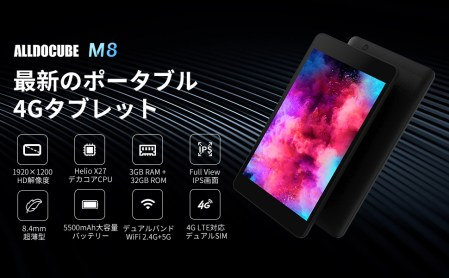 Amazon prime saleで『ALLDOCUBE M8』が12,720円、『ALLDOCUBE iPlay8』が6,799円でセール中!