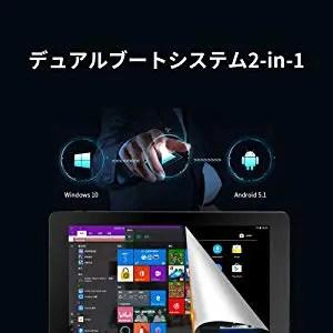 デュアルOS Windows 10 + Android 5.1