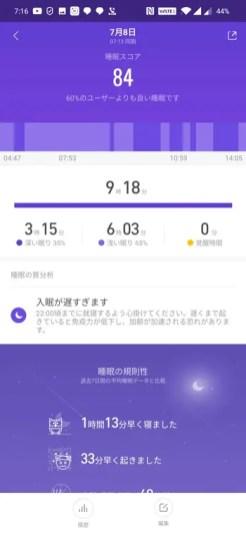 Xiaomi Mi band 4の睡眠計測