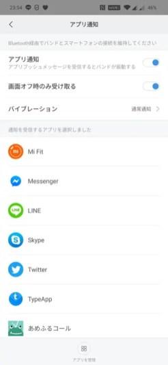 Xiaomi Mi band 4の通知管理