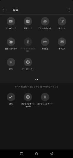 OnePlus 7のメニュー