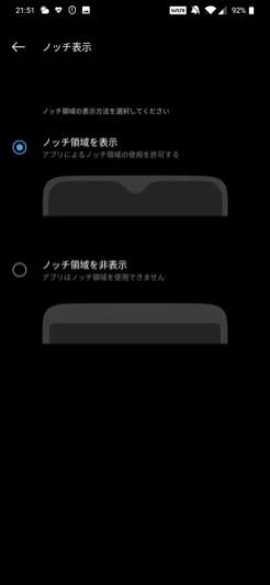 OnePlus 7のOSについて
