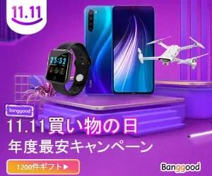 【11/12迄追加分】Banggood 11.11セール 2日間限定特価クーポン