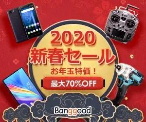 ミニPCやスマートウォッチ用ブランド別クーポンなどBanggoodクーポン大量追加