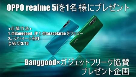 OPPO realme 5i スペックレビュー 12MP+8MP+2MP+2MPのAI搭載のクアッドカメラ・フルバンド対応