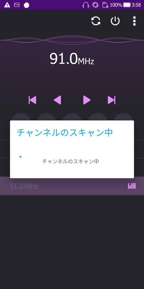 ZenFone MAX Pro M2(ZB631KL)はFMラジオ対応