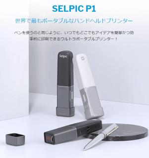 Selpic P1 ペン型でなぞるだけで印刷できるポータブルプリントペンがINDIEGOGOに登場!