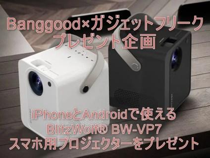【読者プレゼント企画】BlitzWolf® BW-VP7スマホ用プロジェクターを1名様に🎁