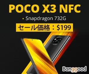 BG-POCO-X3-NFC