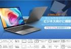 【27日迄に延長】TECLAST F7S 14.1インチノートパソコンが24,999円でAmazonでクーポンセール中!