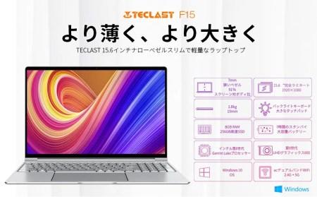15.6インチのノートPC「Teclast F15」が12月4日0時より2日間限定で37,520円になるセールを開始