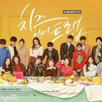 Currently Watching: Cheese in the Trap