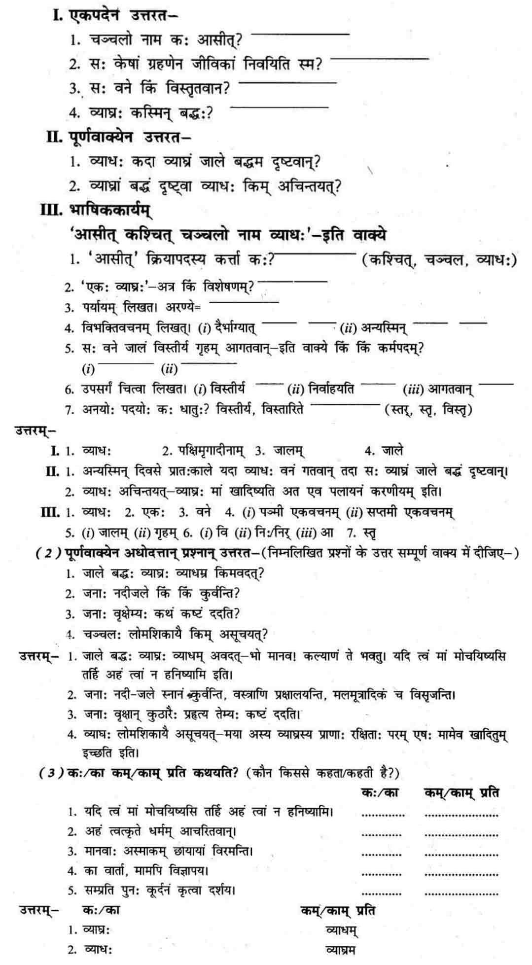 NCERT Solutions For Class 8 Sanskrit Chapter 5