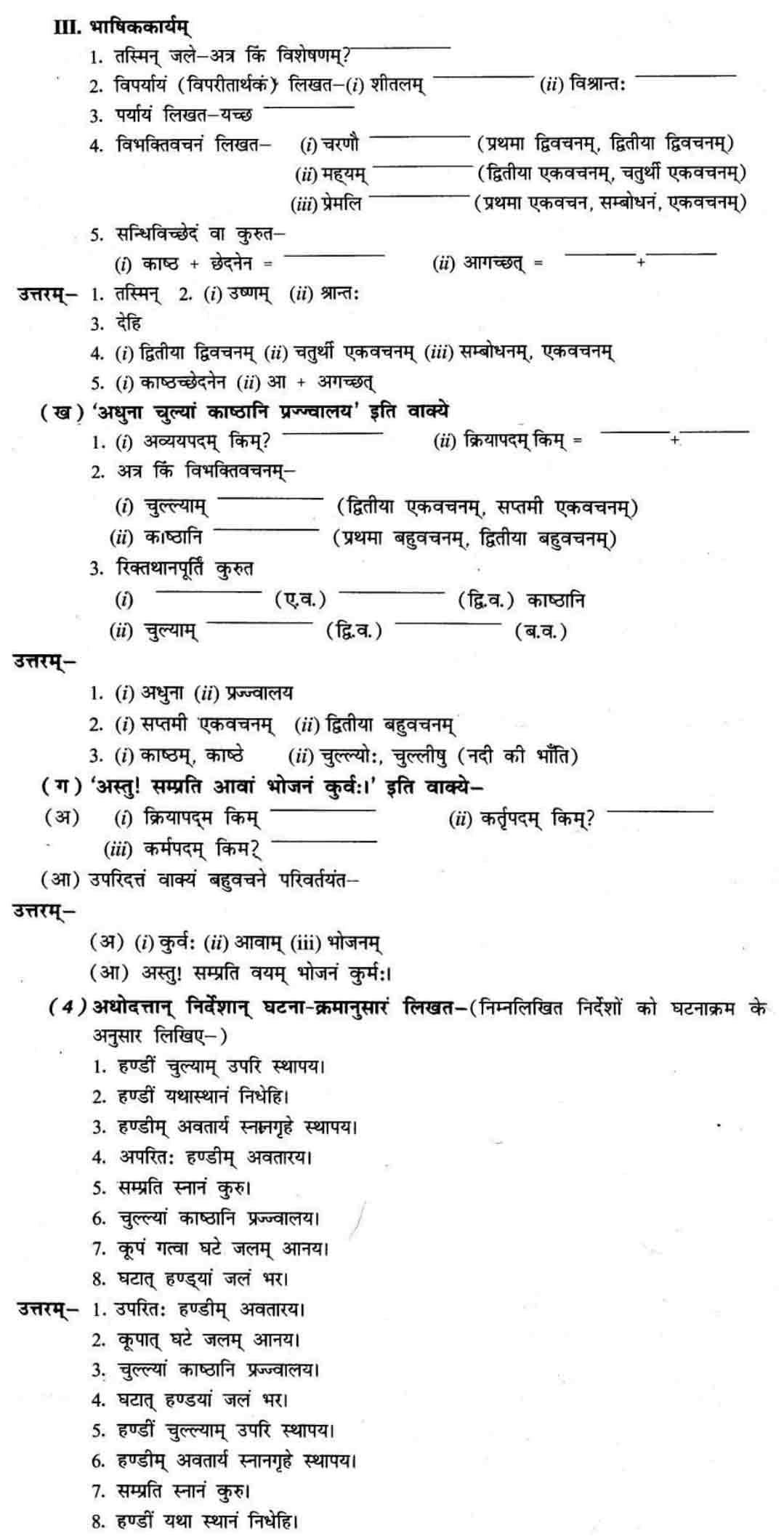 NCERT Solutions For Class 8 Sanskrit Chapter 6 गृहं