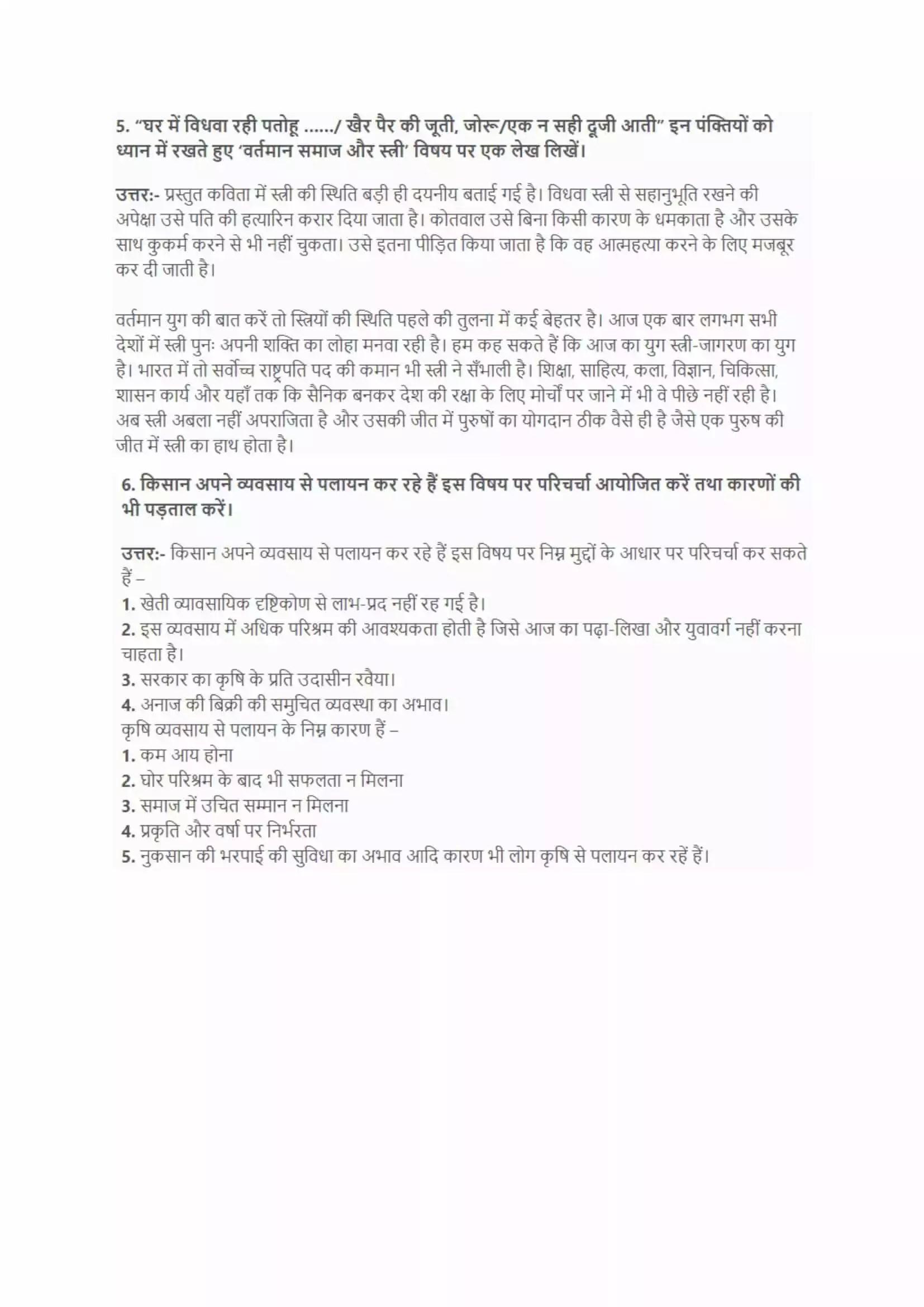 NCERT Solutions Class 11 Hindi Aroh Chapter 14 - वे आँखें